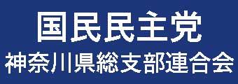 民進党神奈川県総支部連合会