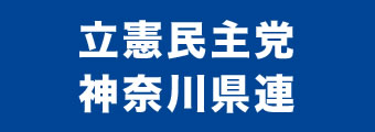立憲民主党神奈川県連